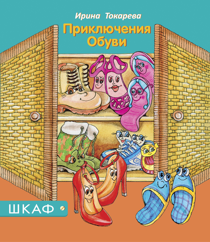 Приключения Обуви