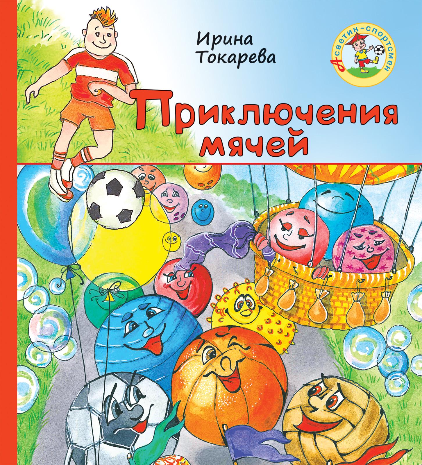 Приключения мячей