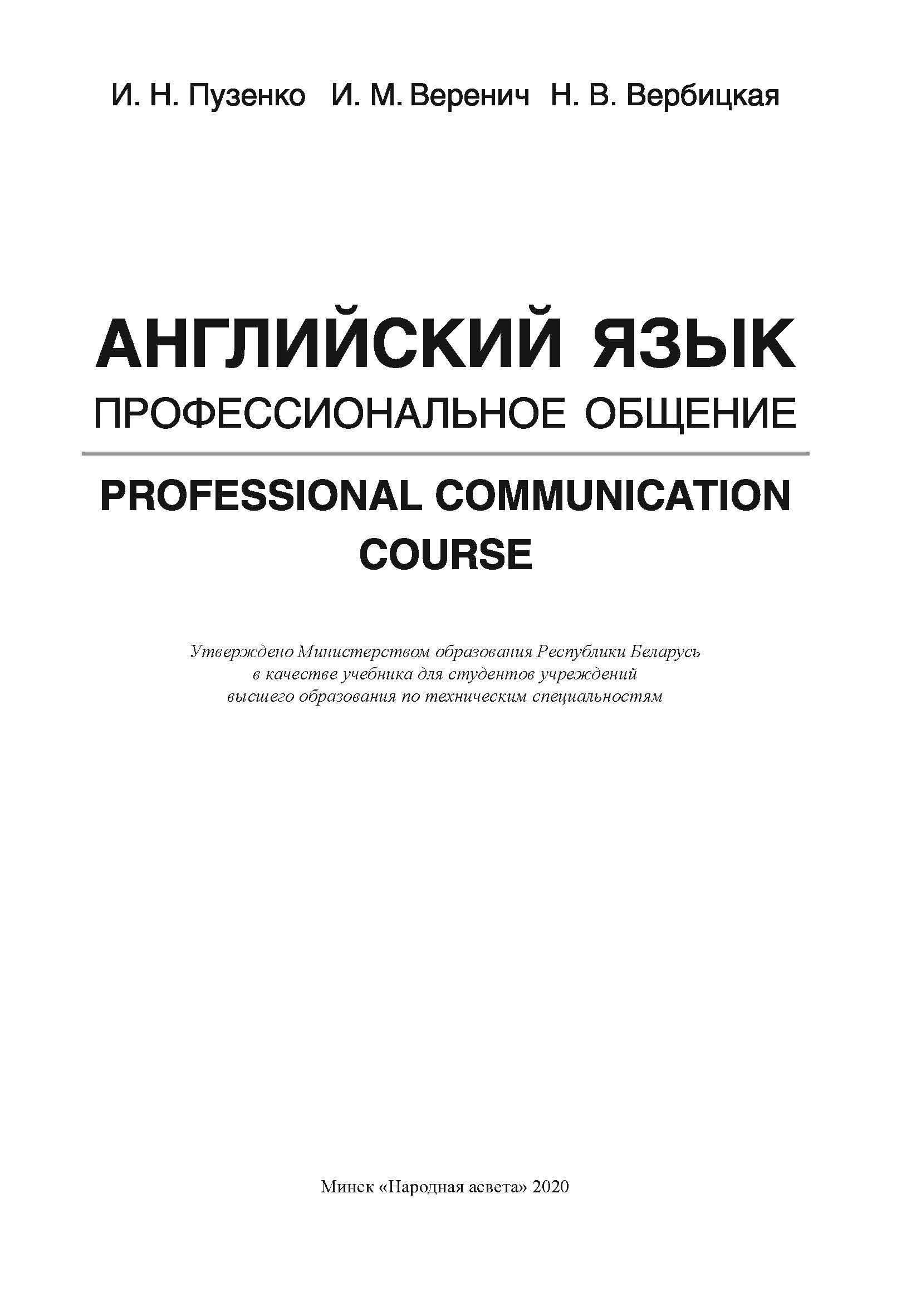 Английский язык. Профессиональное общение. Professional Сommunication Сourse