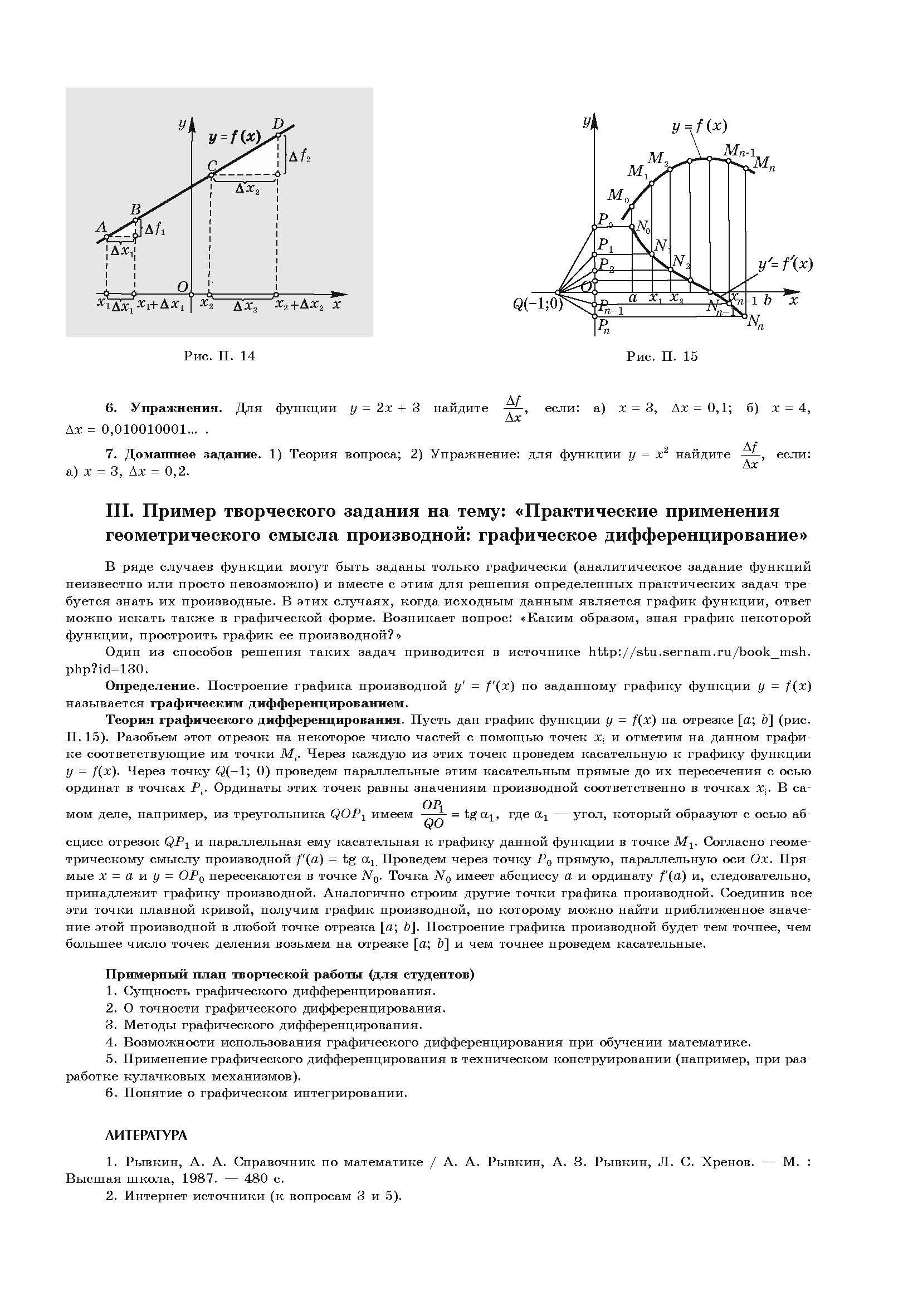 Методика преподавания математики. Часть 2 (В двух частях)