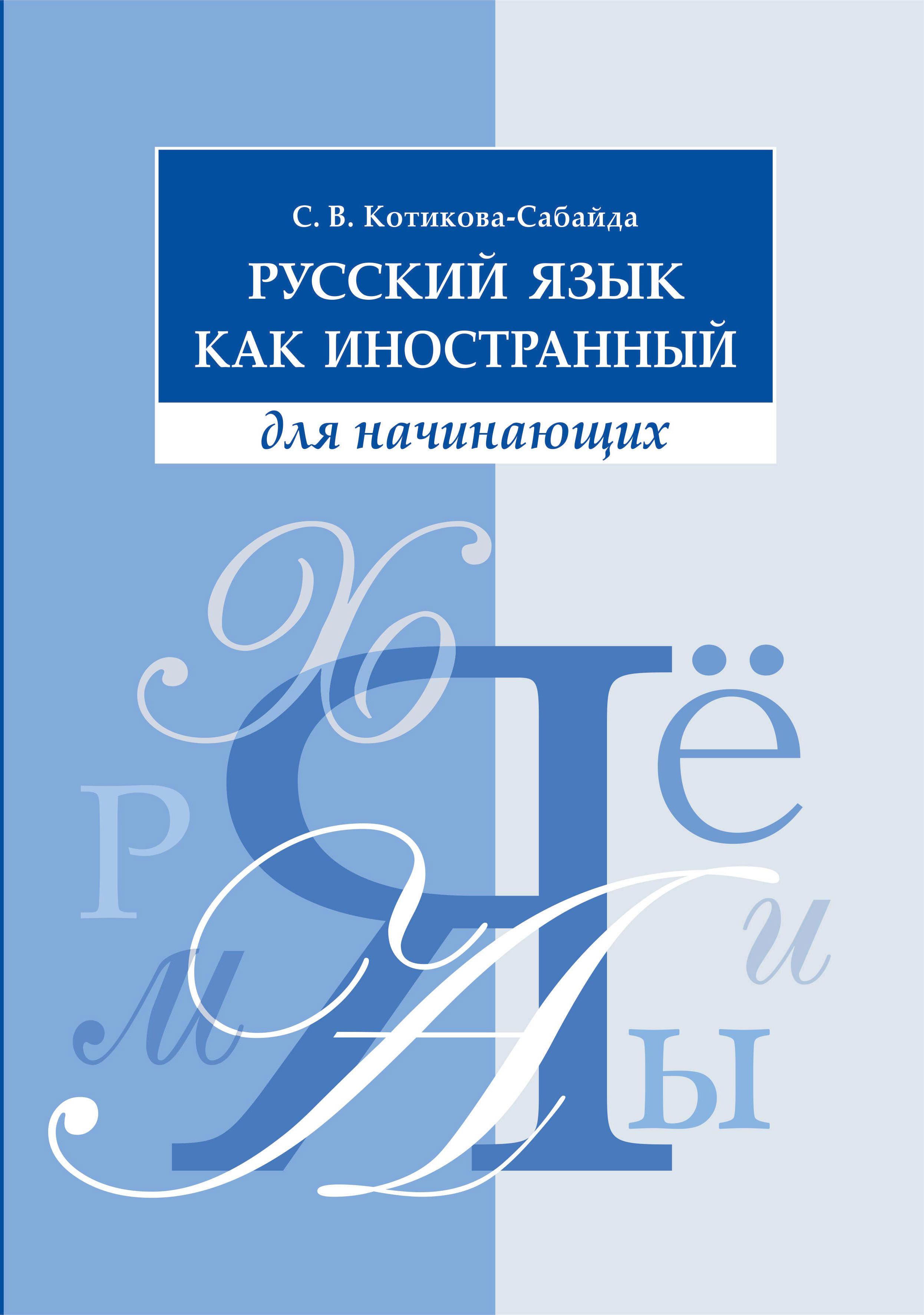 Русский язык как иностранный для начинающих
