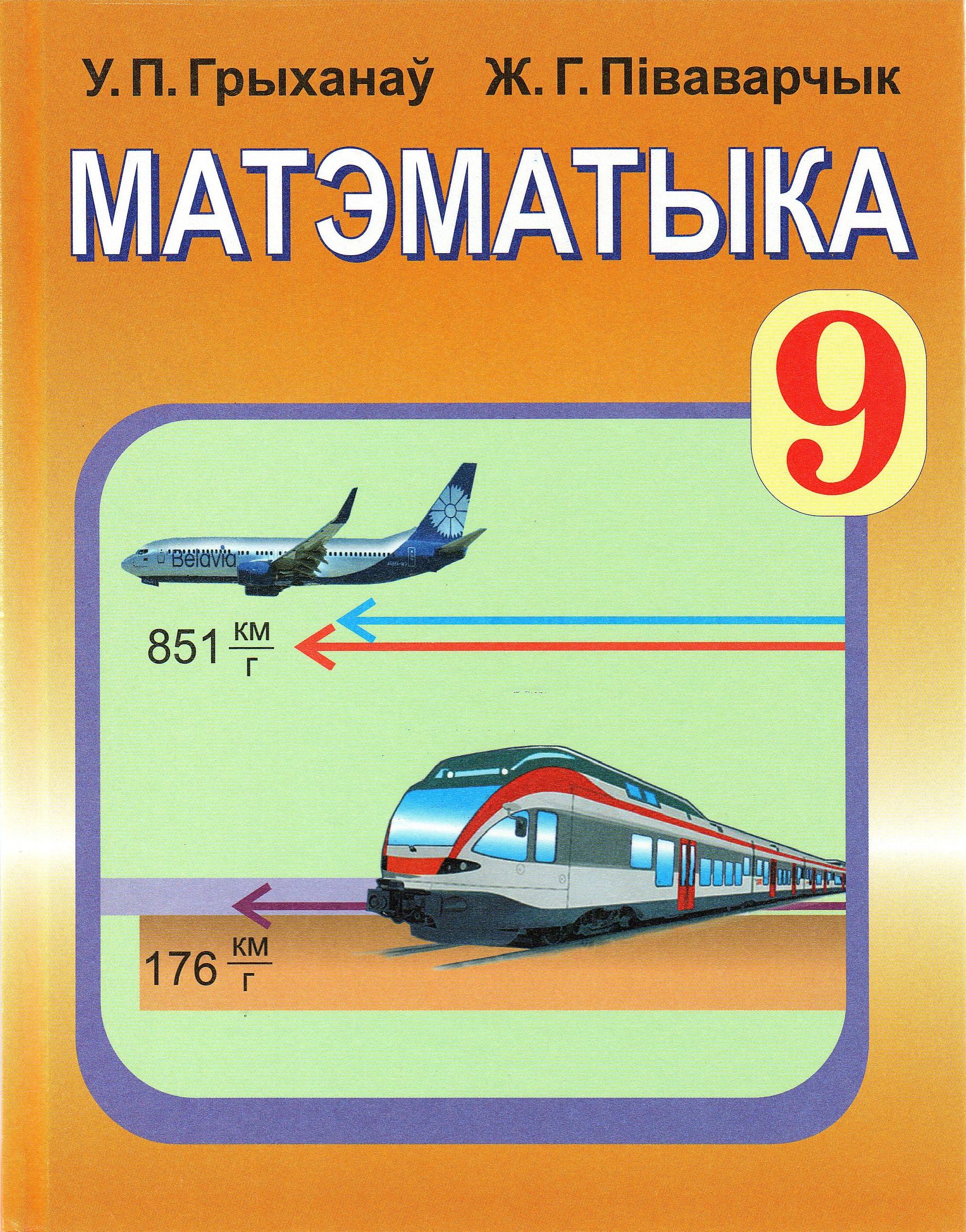 Матэматыка, 9 клас