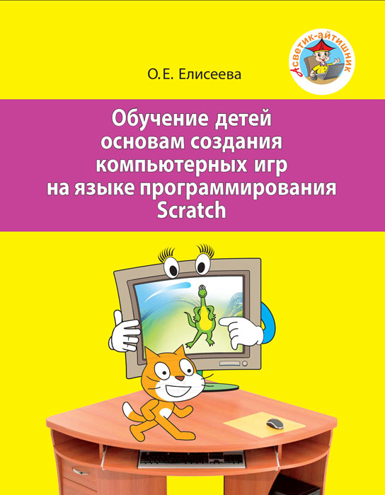 Обучение детей основам создания компьютерных игр на языке программирования Scratch, 5 - 6 классы