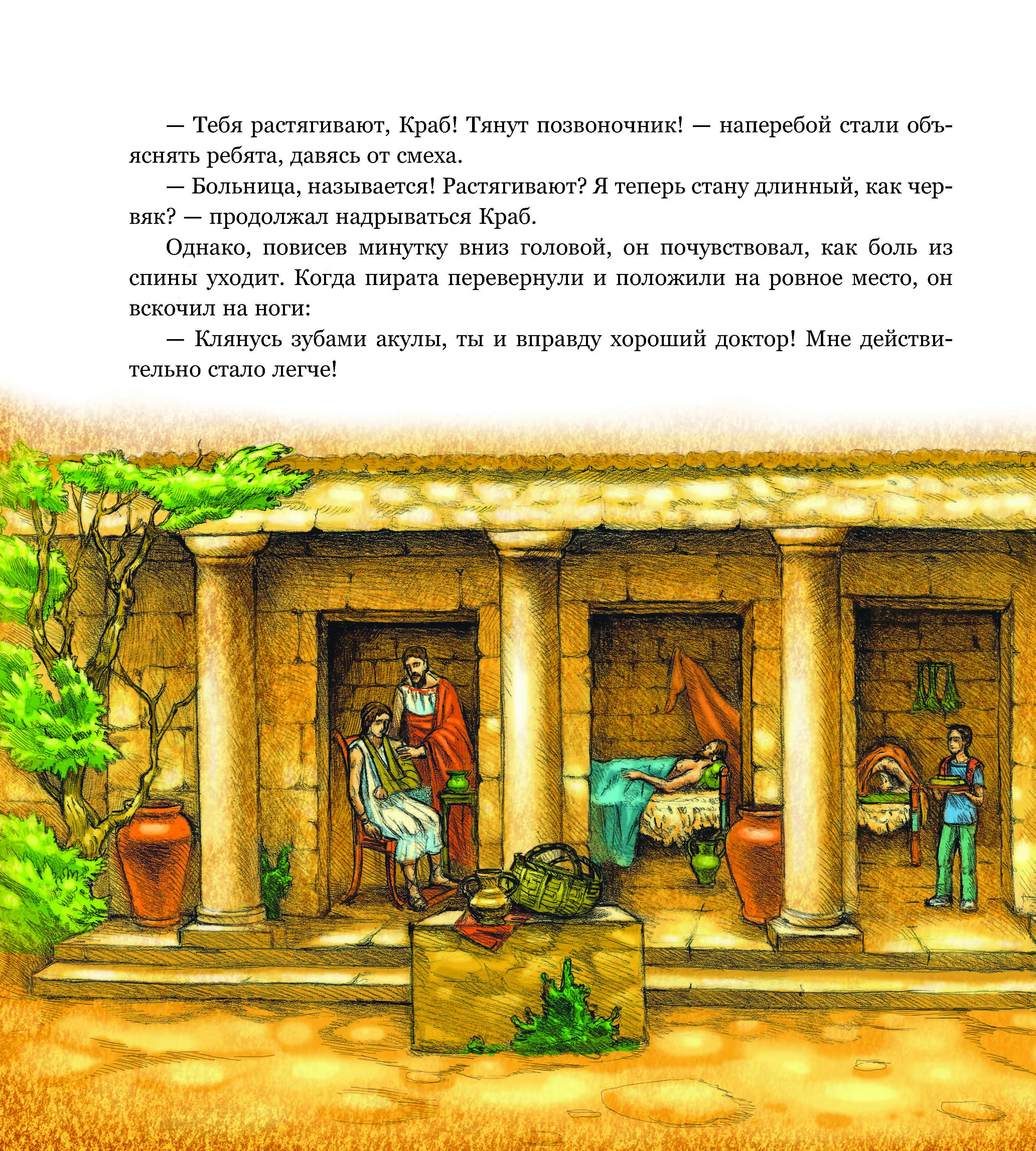 Часы, или Тим в Древней Греции