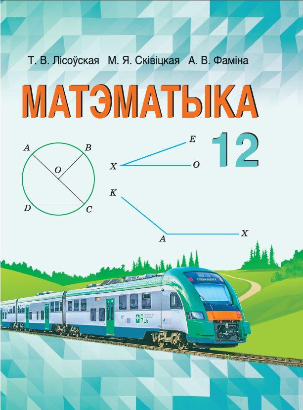 Матэматыка, 12 клас