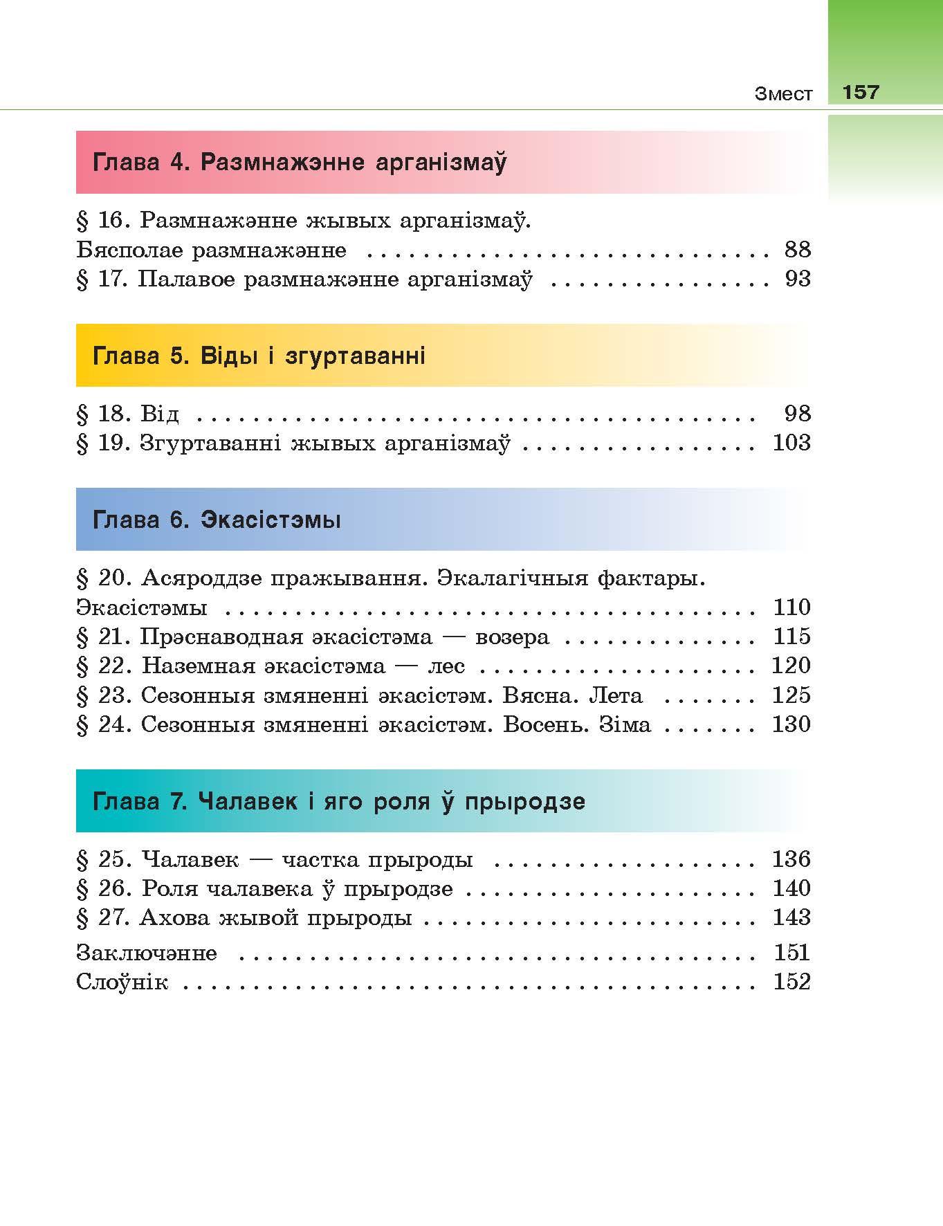 Біялогія, 6 клас