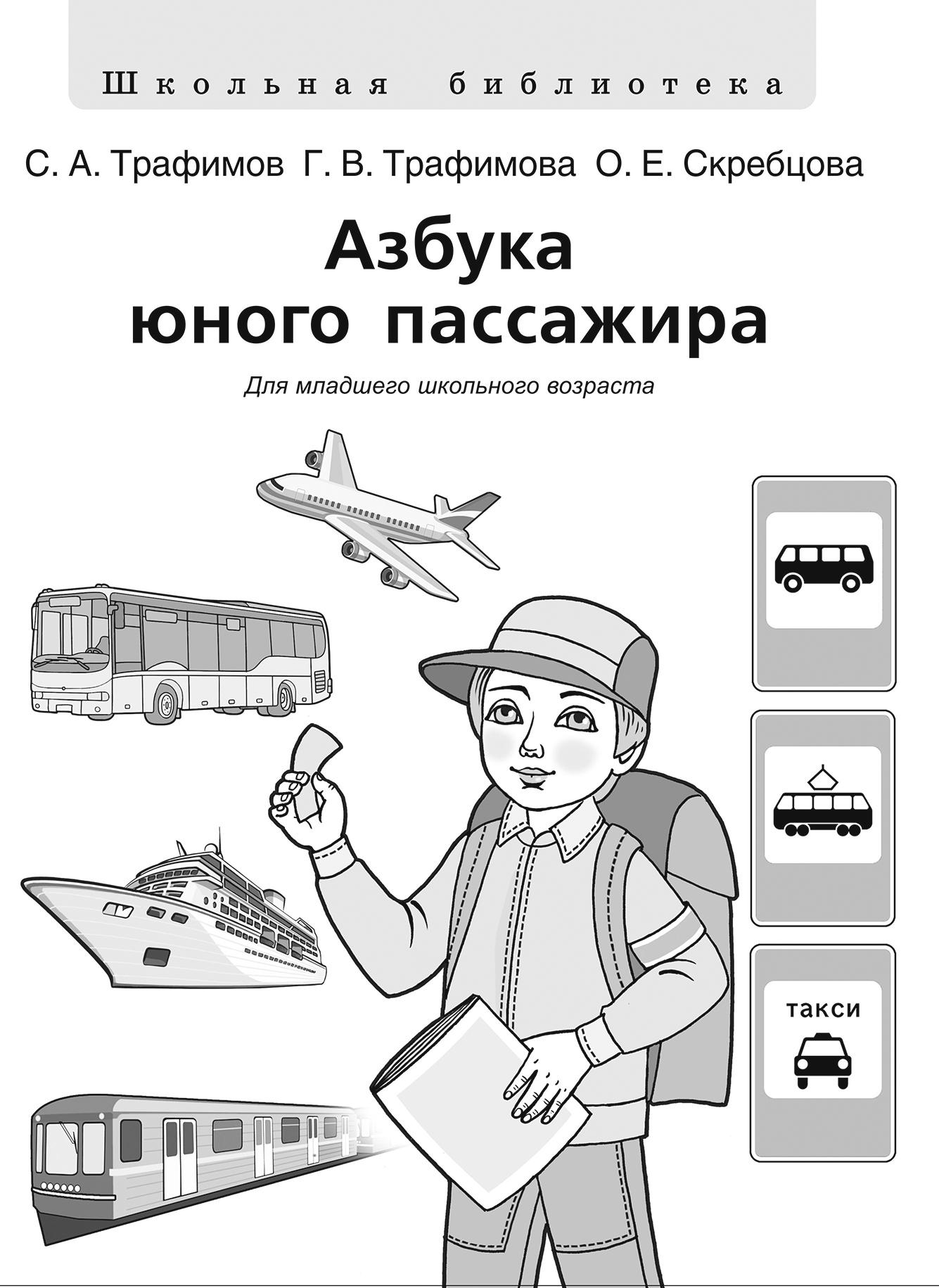 Азбука юного пассажира