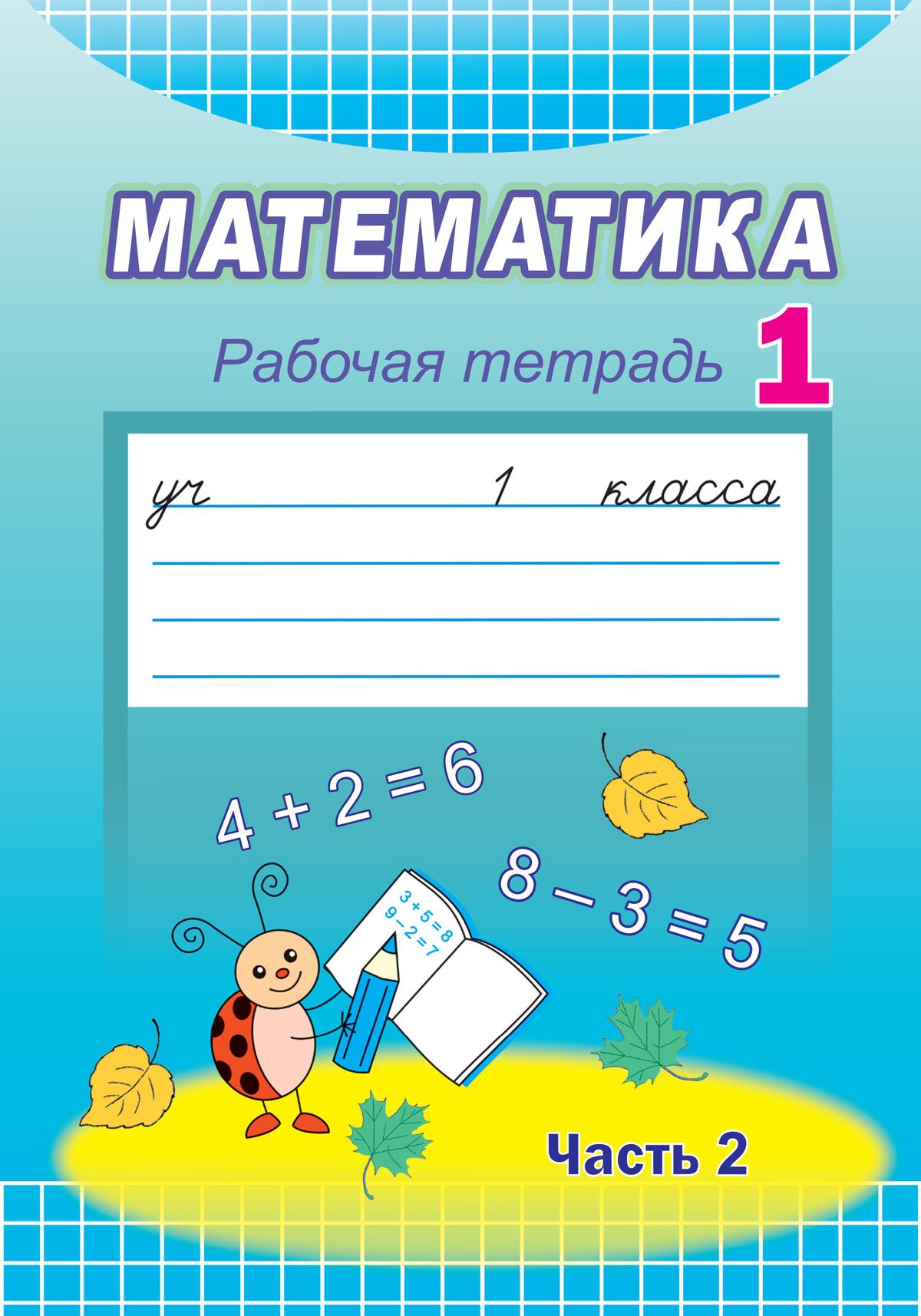 Математика, 1 кл. Рабочая тетрадь № 2