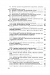 Административное право и процесс. Курс лекций