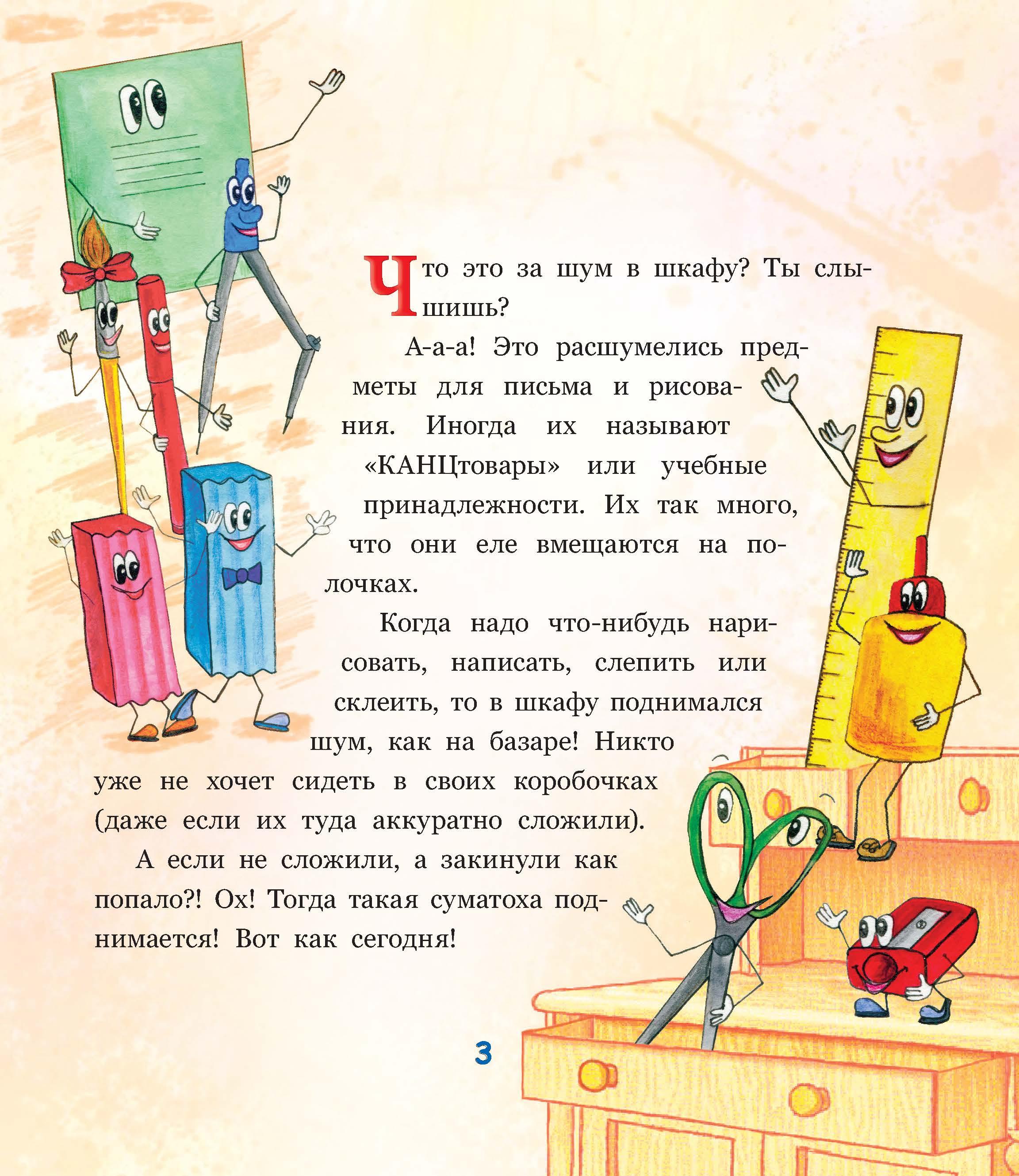 Приключения Карандашей и их друзей