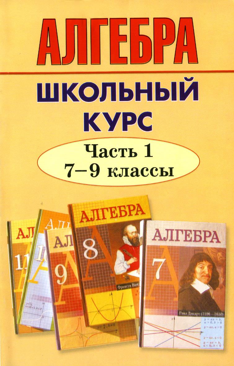 Алгебра. Школьный курс. В 2 частях, Ч. 1, 7- 9 классы