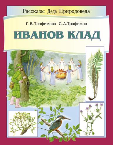 Иванов клад