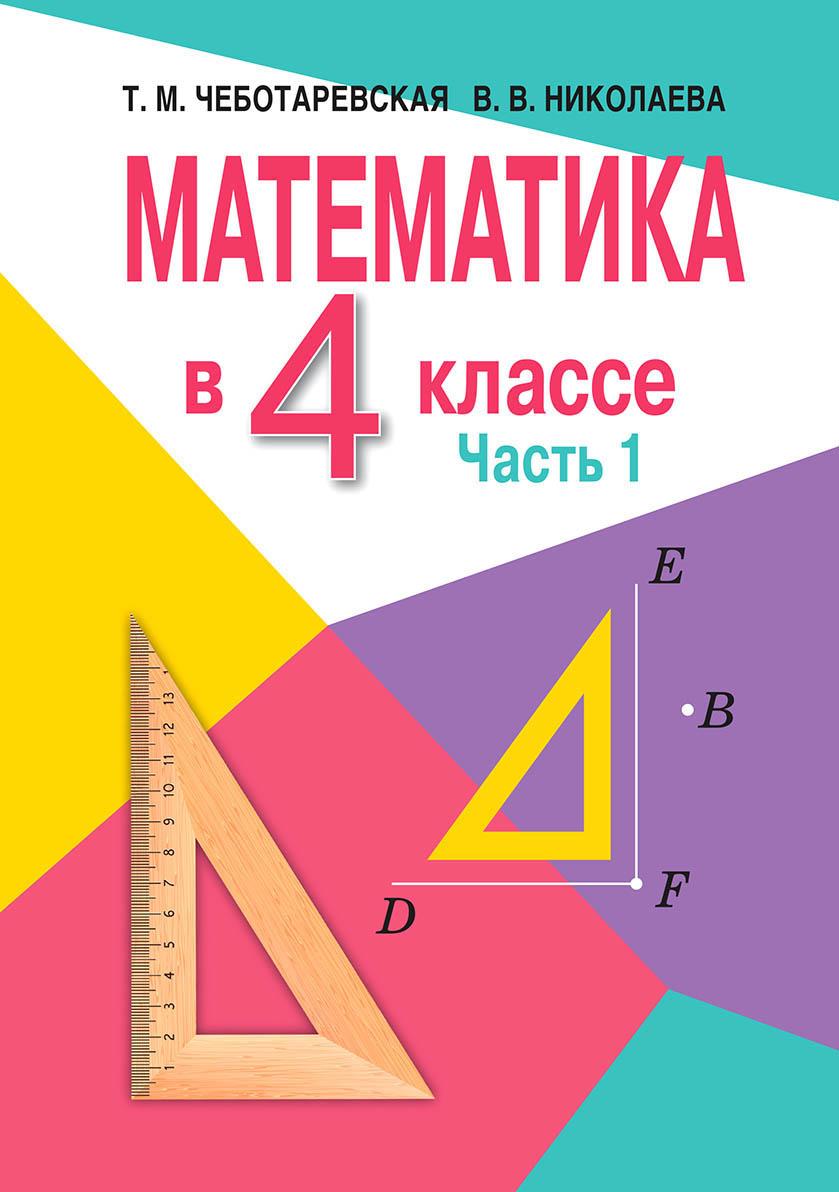 Математика в 4 классе. Часть 1 (В двух частях)