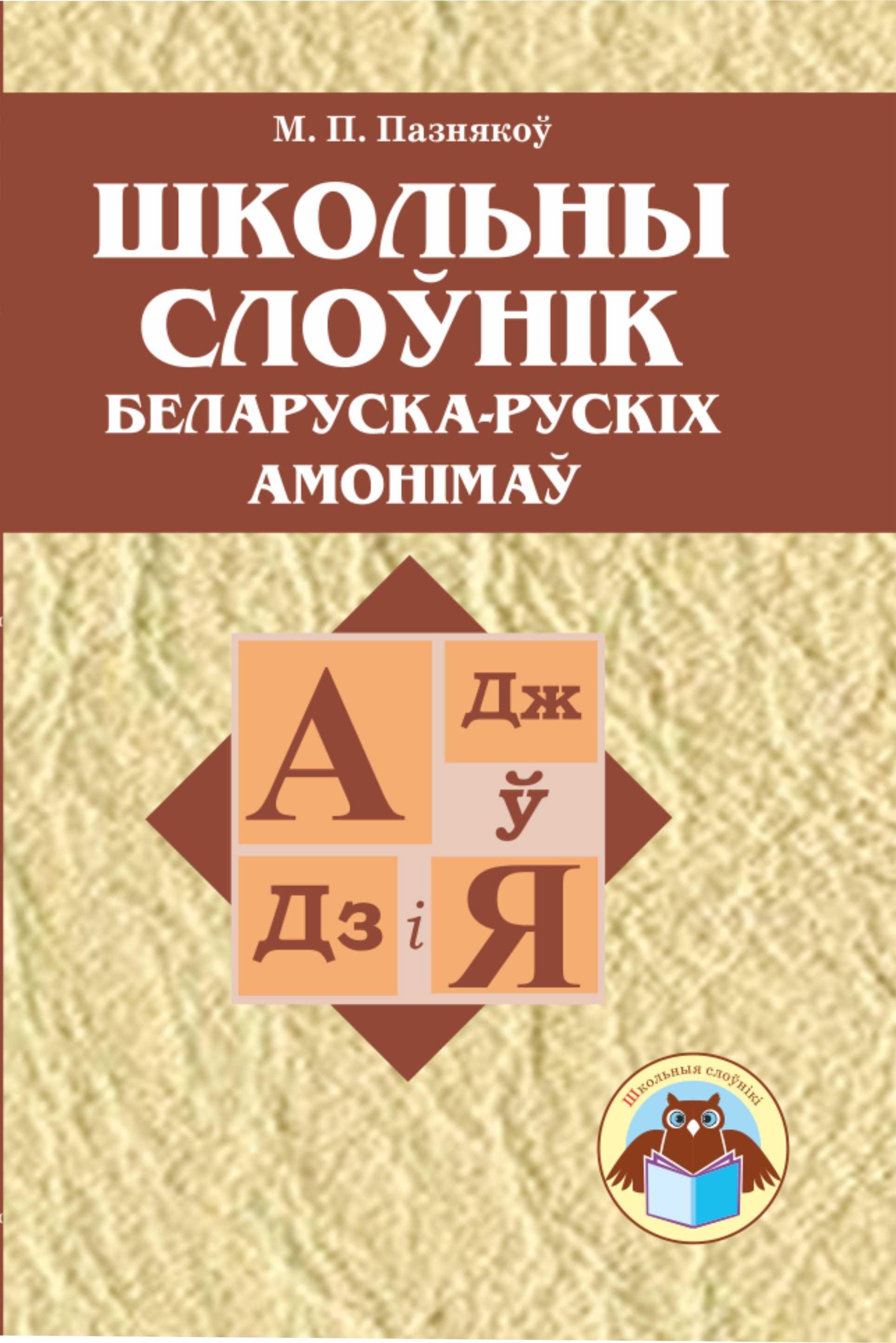 Школьны слоўнік беларуска-рускіх амонімаў