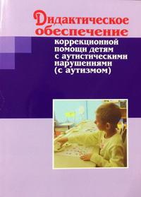 Дидактическое обеспечение коррекционной помощи детям с аутистическими нарушениями (с аутизмом)