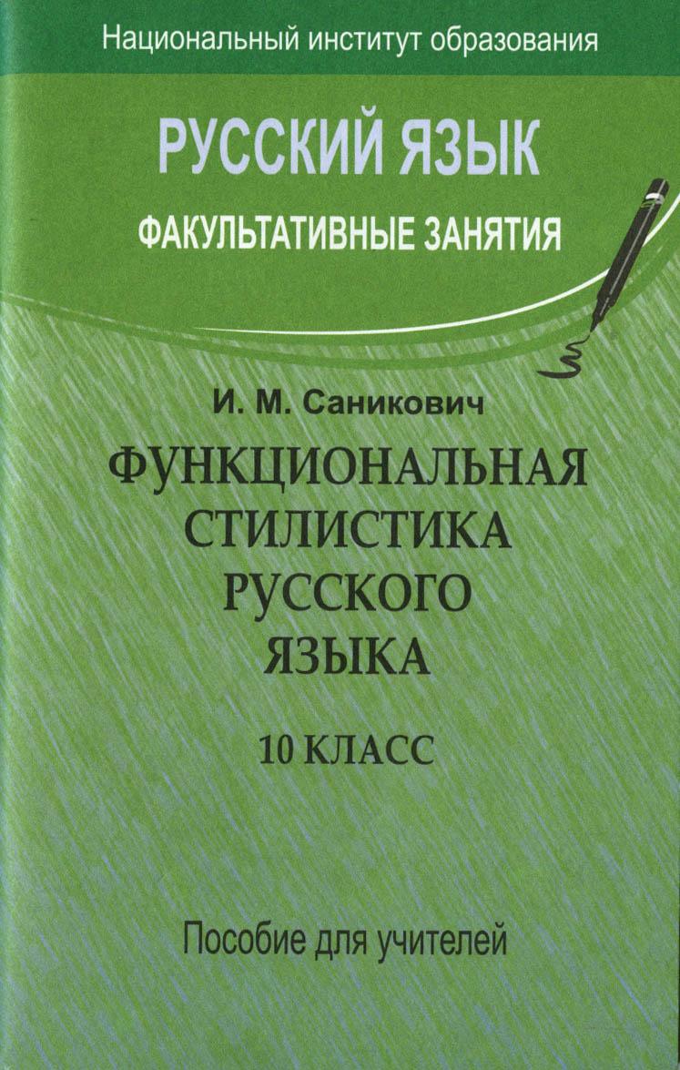 Функциональная стилистика русского языка, 10 класс. Пособие для учителей