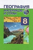 География материков и стран, 8 класс