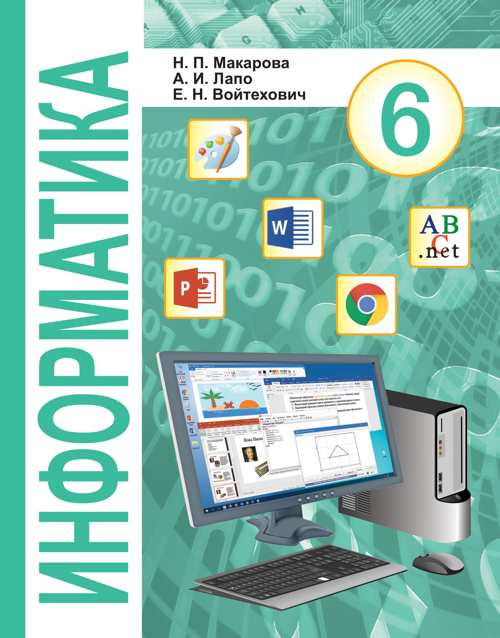 Информатика , 6 класс