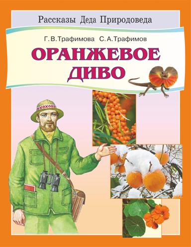 Оранжевое диво