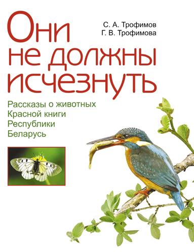 Они не должны исчезнуть. Рассказы о животных Красной книги Республики Беларусь