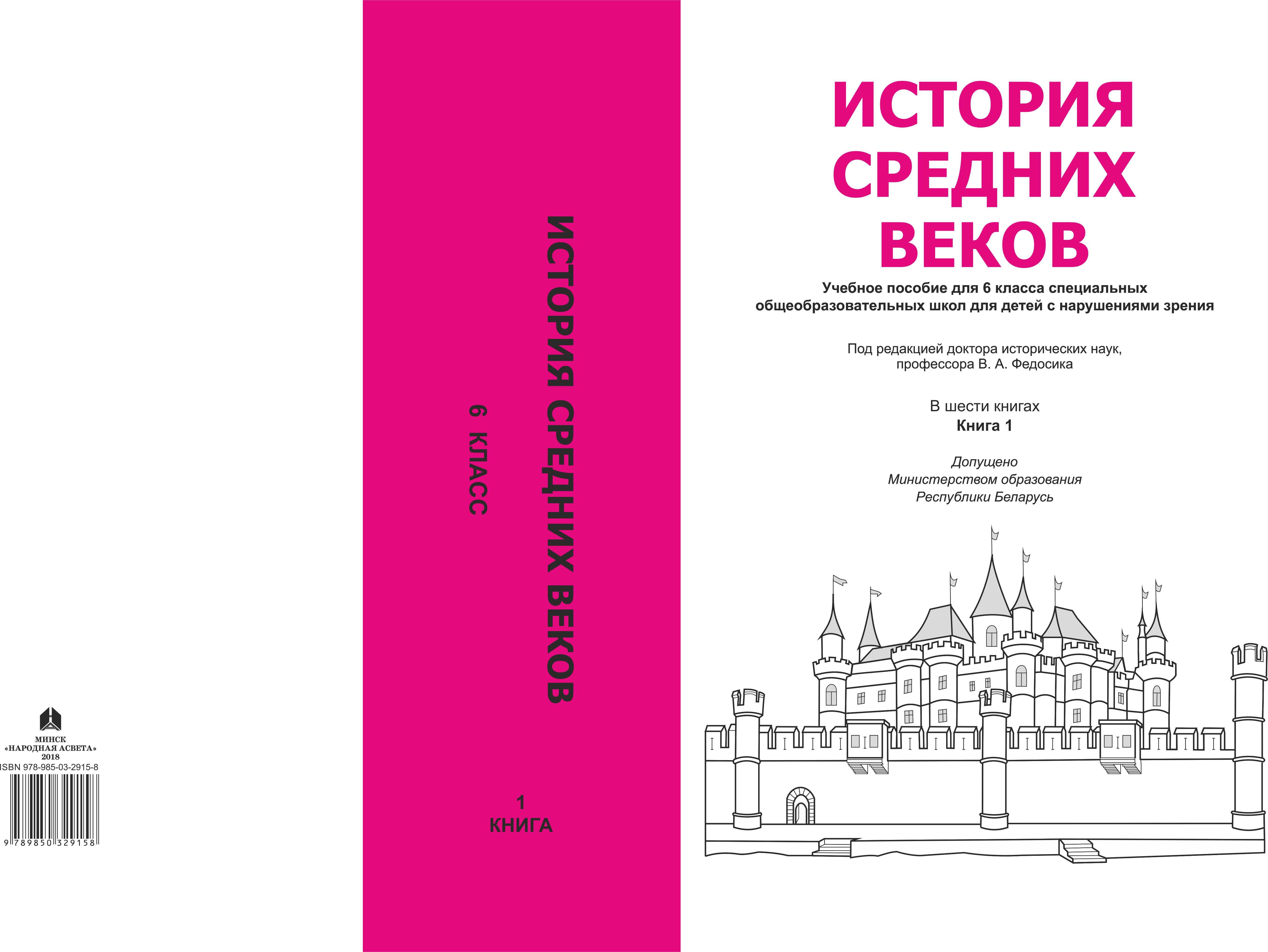 История Средних веков. Книга 1