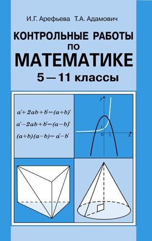 Контрольные работы по математике, 5-11 кл