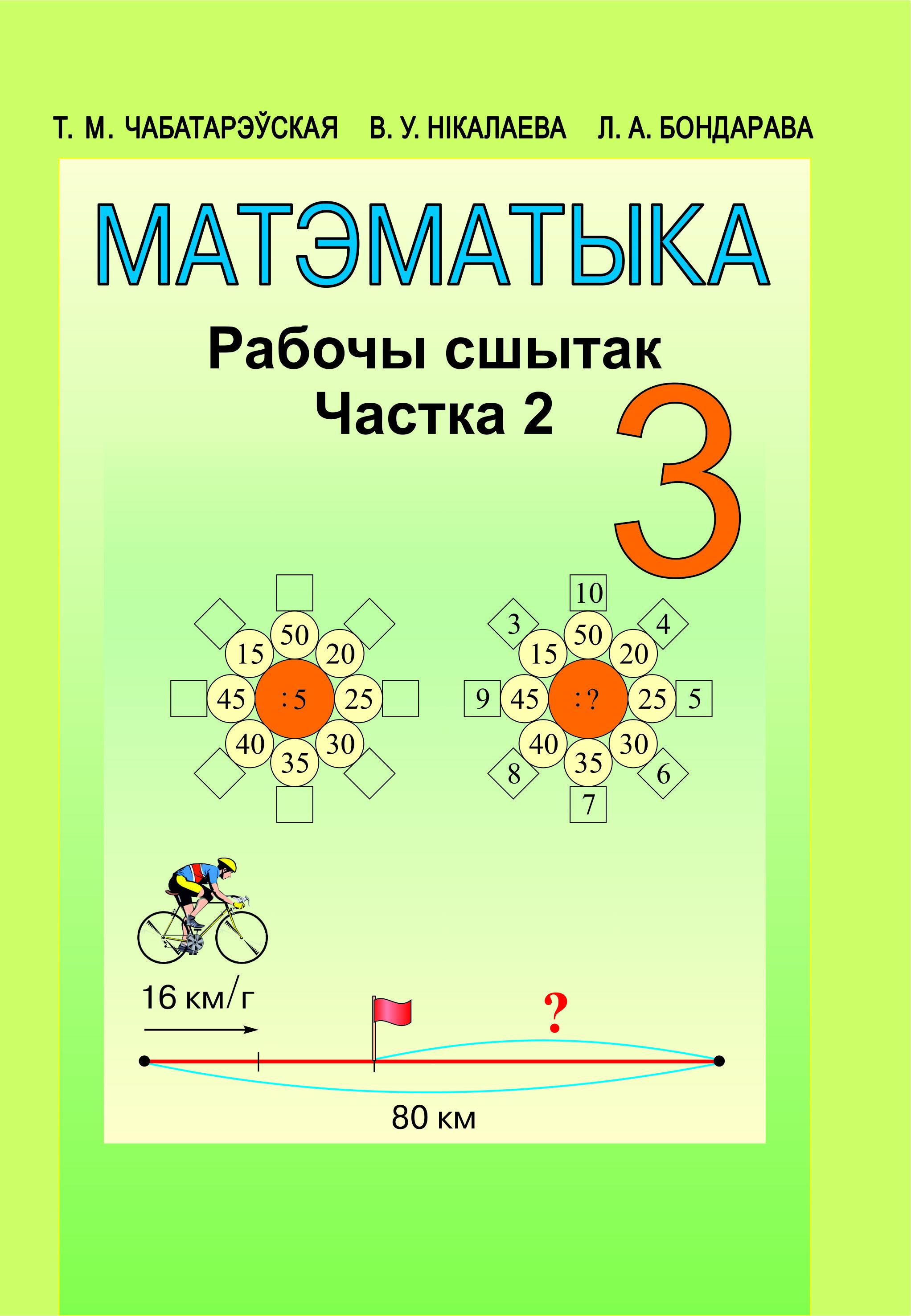Матэматыка, 3 клас. Рабочы сшытак №2
