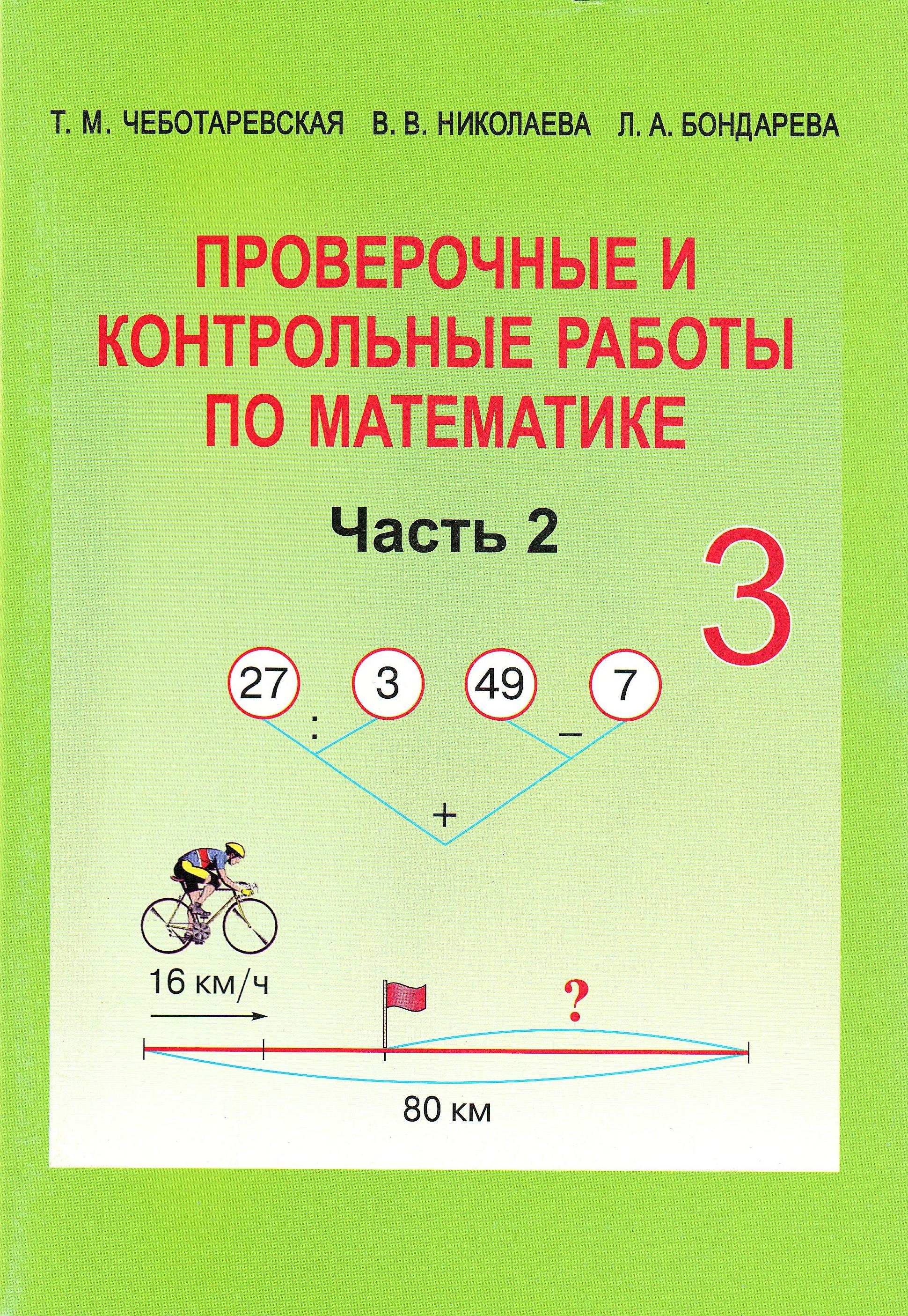 Проверочные и контрольные работы по математике, 3 класс. Часть 2