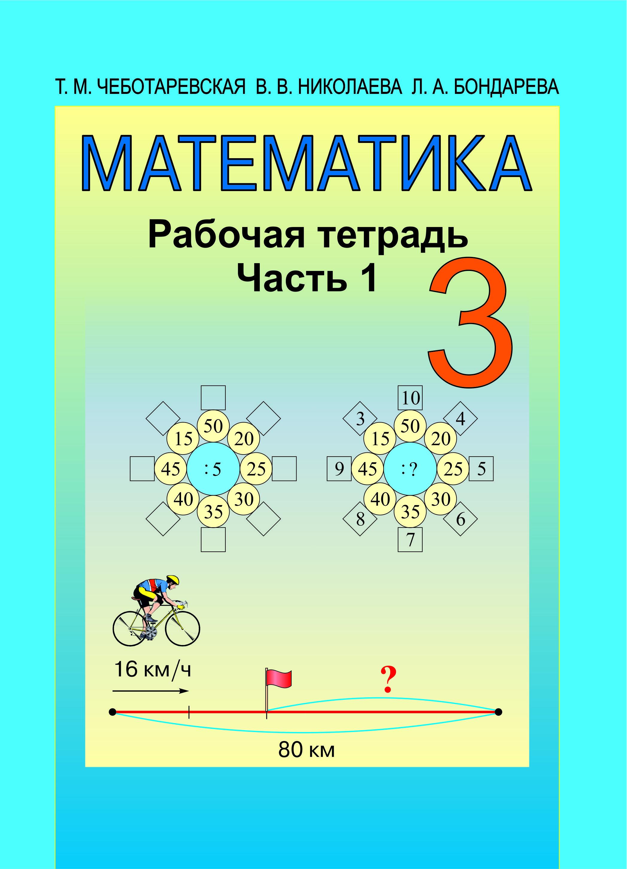 Математика, 3 класс. Рабочая тетрадь №1