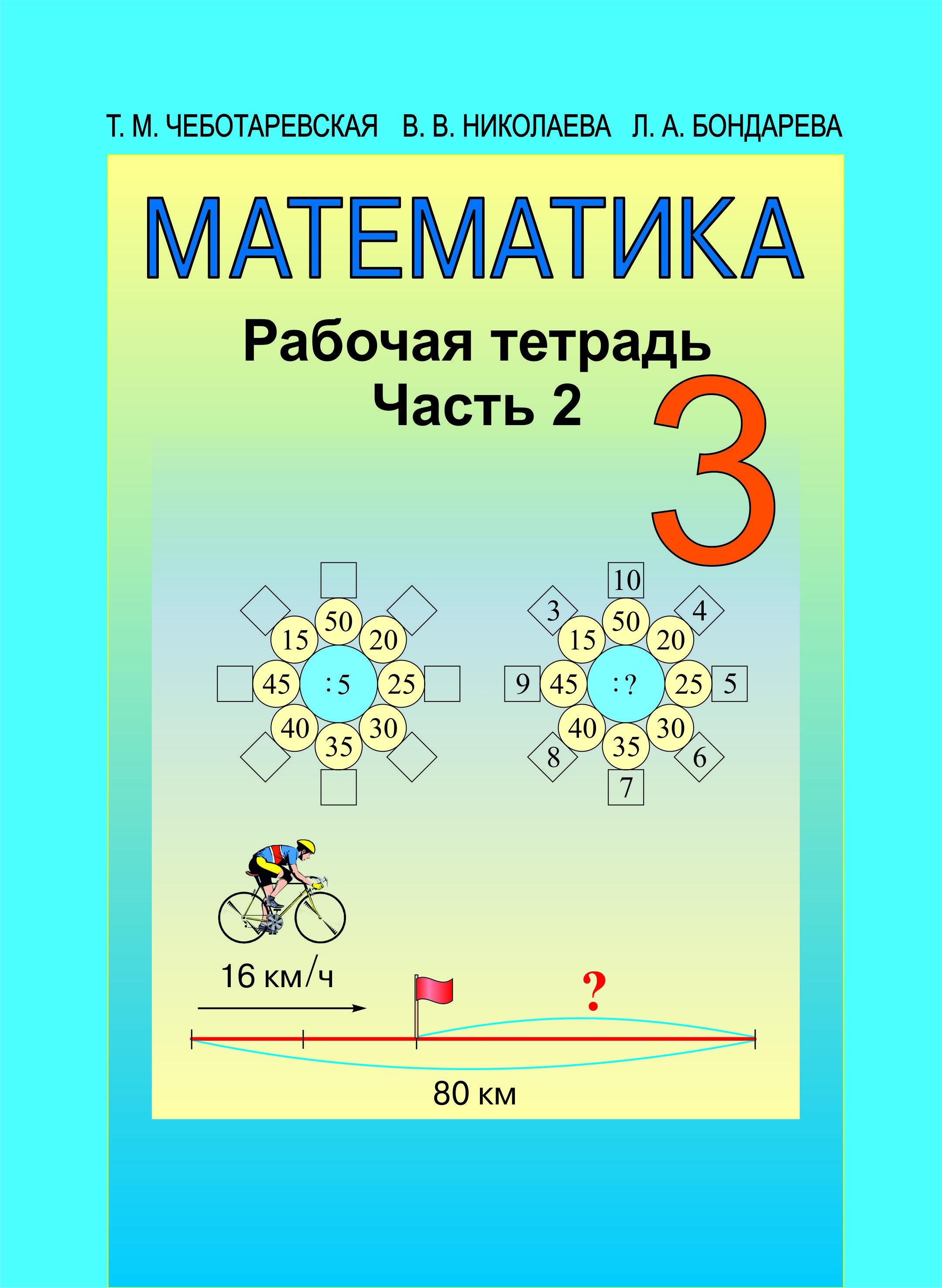 Математика, 3 класс. Рабочая тетрадь №2.