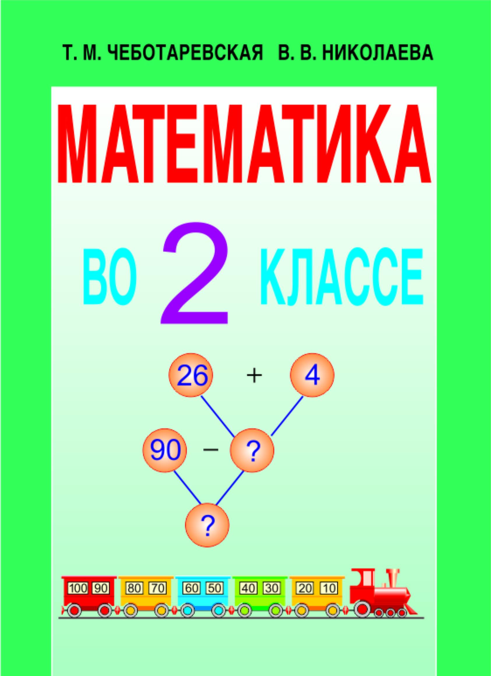 Математика во 2 классе