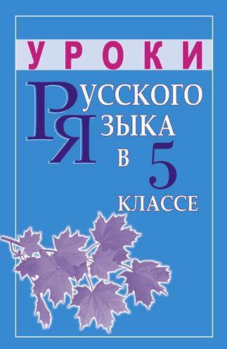 Уроки русского языка в 5 классе