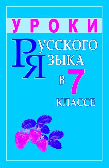 Уроки русского языка в 7 классе
