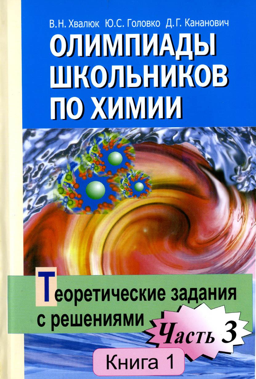 Олимпиады школьников по химии.Часть 3, кн. 1