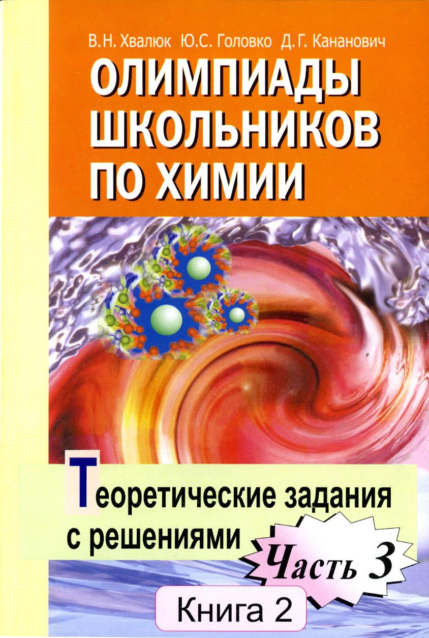 Олимпиады школьников по химии.Часть 3, кн. 2