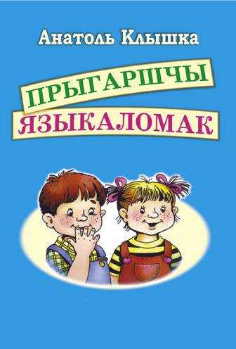 Прыгаршчы языкаломак