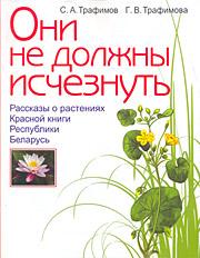 Они не должны исчезнуть. Рассказы о растениях Красной книги Республики Беларусь