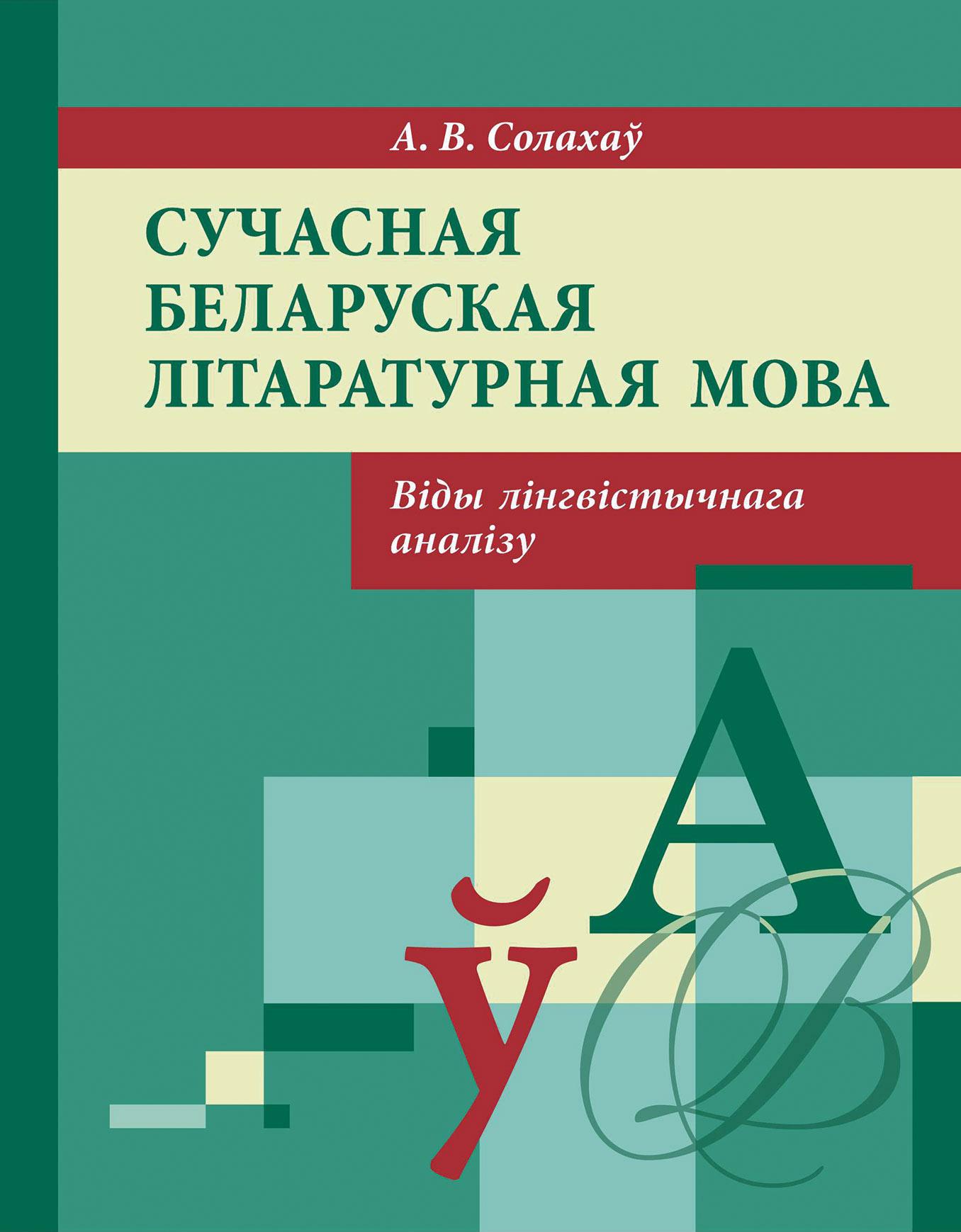 Сучасная беларуская літаратурная мова. Віды лінгвістычнага аналізу