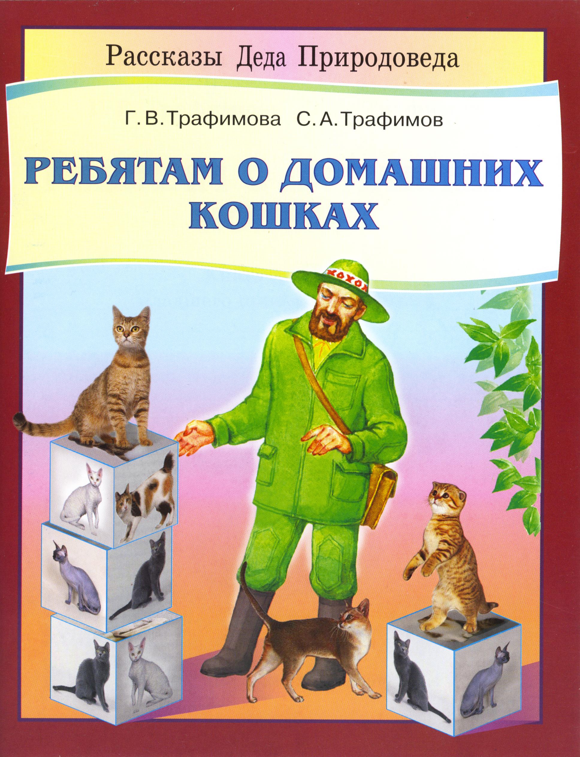 Ребятам о домашних кошках