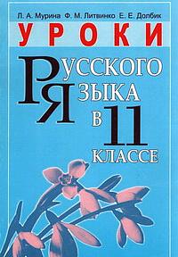 Уроки русского языка в 11 классе