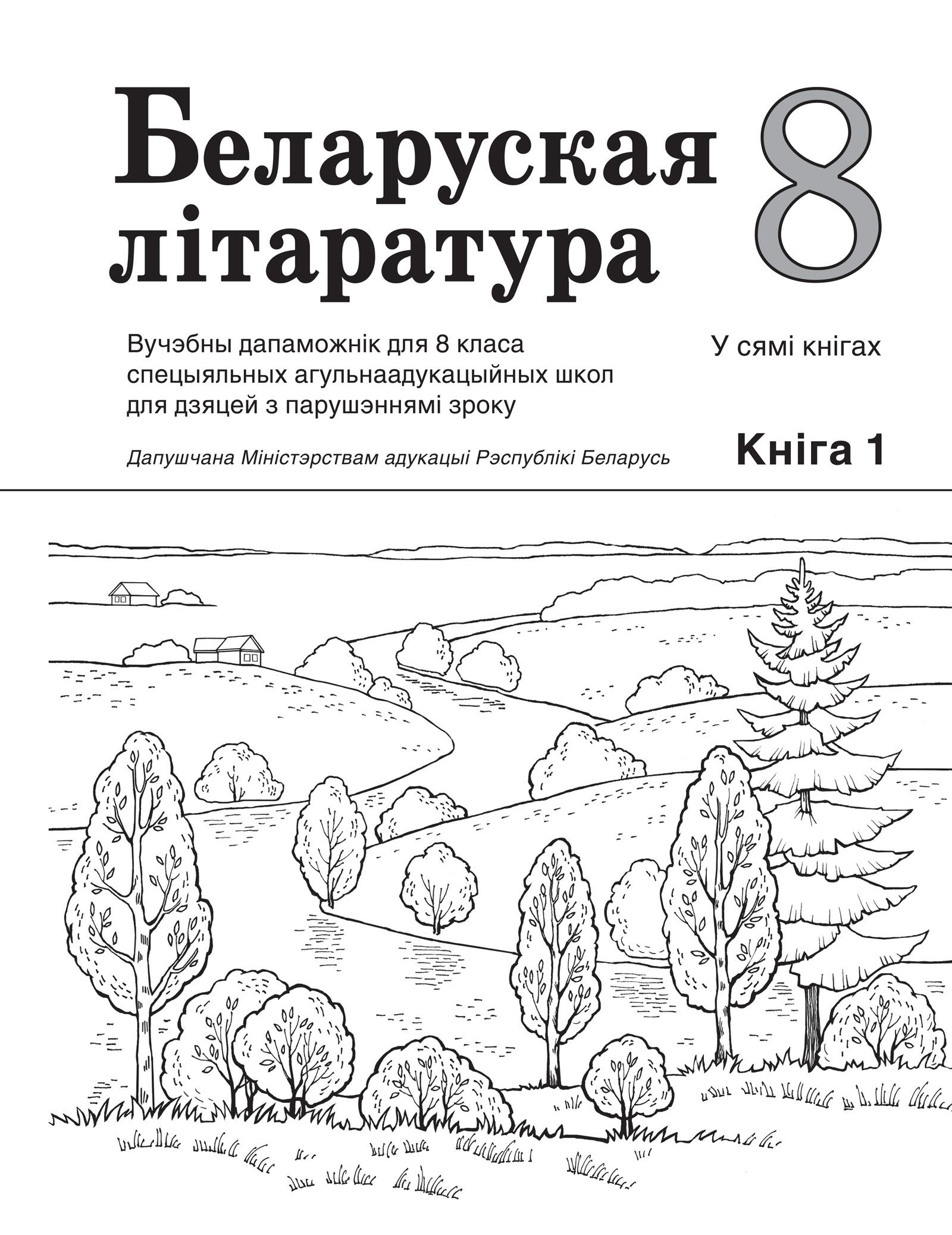 Беларуская літаратура
