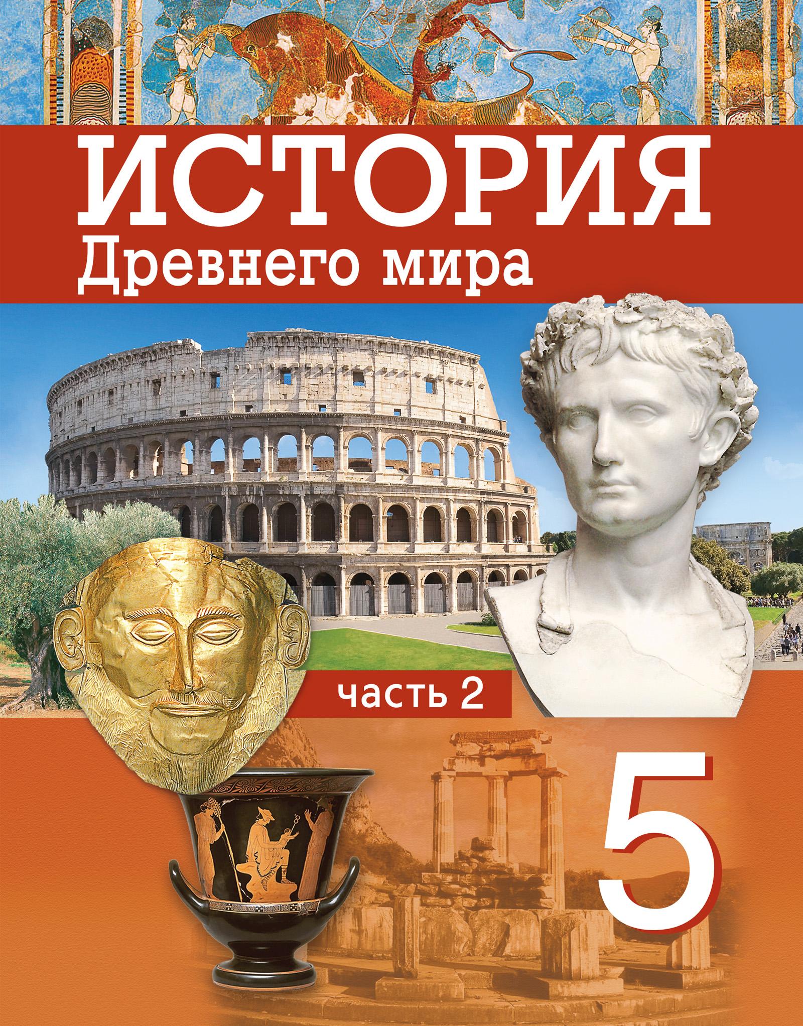 История Древнего мира, 5 класс. Часть 2