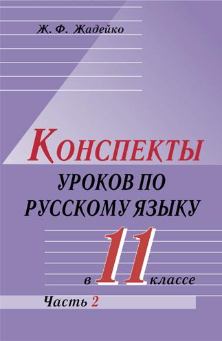 Конспекты уроков по русскому языку в 11 классе. В 4-х частях. Часть 2