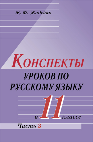 Конспекты уроков по русскому языку в 11 классе. В 4-х частях. Часть 3